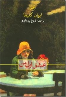 کتاب عشق اول من - مجموعه داستان کوتاه - خرید کتاب از: www.ashja.com - کتابسرای اشجع