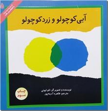 کتاب آبی کوچولو و زرد کوچولو - داستان کلاسیک کودکانه - خرید کتاب از: www.ashja.com - کتابسرای اشجع