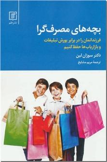 کتاب بچه های مصرف گرا - فرزندانمان را در برابر یورش تبلیغات و بازاریاب ها حفظ کنیم - خرید کتاب از: www.ashja.com - کتابسرای اشجع