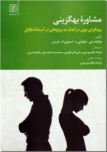 کتاب مشاوره بهگزینی - رویکردی نوین در کمک به زوج های در آستانه طلاق - خرید کتاب از: www.ashja.com - کتابسرای اشجع