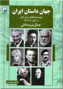 کتاب جهان داستان ایران 1 - نویسنده های نسل اول از آغاز تا 1332 - خرید کتاب از: www.ashja.com - کتابسرای اشجع