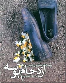 کتاب ازدحام بوسه - سفرنامه پیاده روی اربعین - خرید کتاب از: www.ashja.com - کتابسرای اشجع