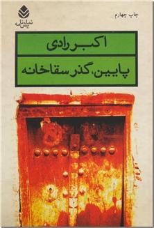 کتاب پایین گذر سقاخانه - ادبیات نمایشی - خرید کتاب از: www.ashja.com - کتابسرای اشجع