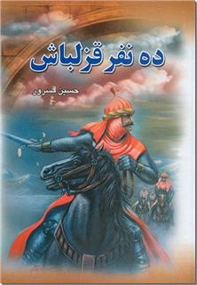 کتاب ده نفر قزلباش - پنج جلدی - خرید کتاب از: www.ashja.com - کتابسرای اشجع