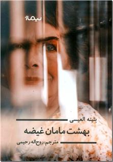 کتاب بهشت مامان غیضه - ادبیات داستانی - رمان - خرید کتاب از: www.ashja.com - کتابسرای اشجع