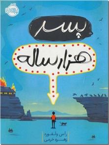 کتاب پسر هزار ساله - داستان نوجوانان - خرید کتاب از: www.ashja.com - کتابسرای اشجع
