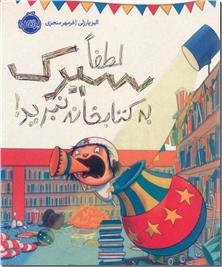 کتاب لطفا سیرک به کتابخانه نبرید! - داستان طنز نوجوان - خرید کتاب از: www.ashja.com - کتابسرای اشجع