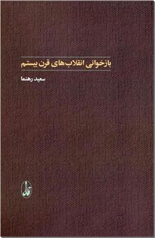 کتاب بازخوانی انقلاب های قرن بیستم - تاریخ انقلاب های جهان - خرید کتاب از: www.ashja.com - کتابسرای اشجع