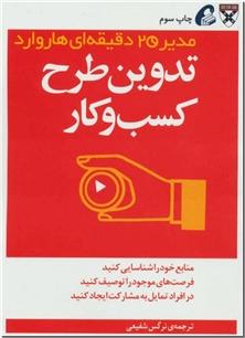 کتاب مدیر 20 دقیقه ای - تدوین طرح کسب و کار - تجارت و اقتصاد - خرید کتاب از: www.ashja.com - کتابسرای اشجع