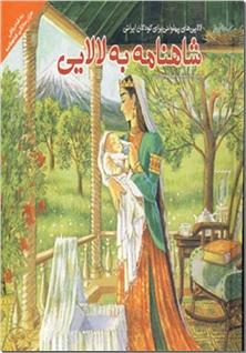 کتاب شاهنامه به لالایی - لالایی پهلوانی برای کودکان ایرانی - خرید کتاب از: www.ashja.com - کتابسرای اشجع