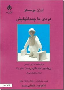 کتاب مردی با چمدانهایش - نمایش نامه - خرید کتاب از: www.ashja.com - کتابسرای اشجع