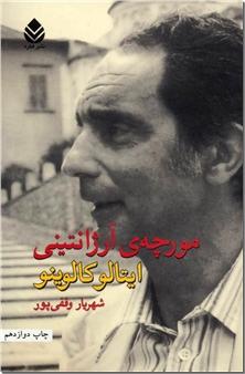کتاب مورچه آرژانتینی - مجموعه داستان کوتاه - خرید کتاب از: www.ashja.com - کتابسرای اشجع