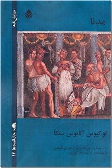 کتاب مدئا - نمایشنامه - خرید کتاب از: www.ashja.com - کتابسرای اشجع