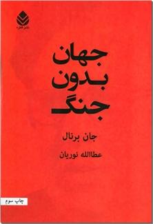 کتاب جهان بدون جنگ - تاریخ جهان - خرید کتاب از: www.ashja.com - کتابسرای اشجع