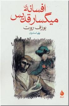 کتاب افسانه میگسار قدیس - ادبیات داستانی - رمان - خرید کتاب از: www.ashja.com - کتابسرای اشجع