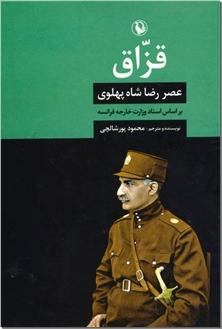 کتاب قزاق - عصر رضا شاه پهلوی - خرید کتاب از: www.ashja.com - کتابسرای اشجع