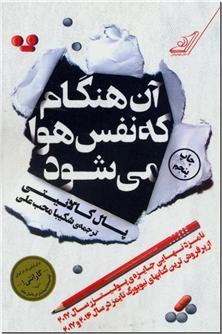 کتاب آن هنگام که نفس هوا می شود - ادبیات داستانی - رمان - خرید کتاب از: www.ashja.com - کتابسرای اشجع