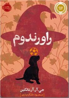 کتاب راورندوم - داستان نوجوانان - خرید کتاب از: www.ashja.com - کتابسرای اشجع