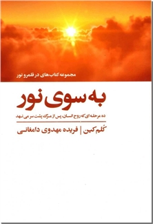کتاب به سوی نور - ده مرحله ای که روح انسان پس از مرگ پشت سر می نهد - خرید کتاب از: www.ashja.com - کتابسرای اشجع