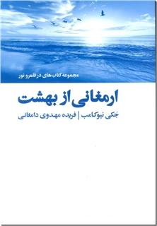 کتاب ارمغانی از بهشت - زندگی معنوی - خرید کتاب از: www.ashja.com - کتابسرای اشجع