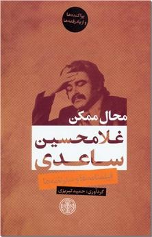 کتاب محال ممکن - فیلمنامه ها و سفرنامه ها - خرید کتاب از: www.ashja.com - کتابسرای اشجع