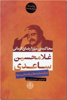 کتاب محاکمه میرزا رضای کرمانی - نمایشنامه ها و یادداشت ها - خرید کتاب از: www.ashja.com - کتابسرای اشجع