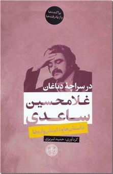 کتاب در سراچه دباغان - داستان ها و داستان واره ها - خرید کتاب از: www.ashja.com - کتابسرای اشجع