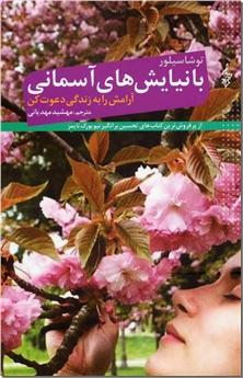 کتاب با نیایش های آسمانی آرامش را به زندگی دعوت کن - با خدایت نیایش کن - خرید کتاب از: www.ashja.com - کتابسرای اشجع