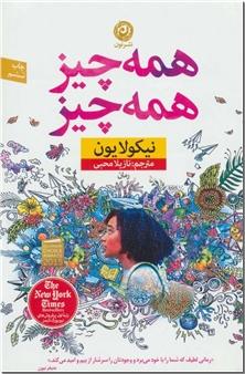 کتاب همه چیز همه چیز - ادبیات داستانی - رمان - خرید کتاب از: www.ashja.com - کتابسرای اشجع