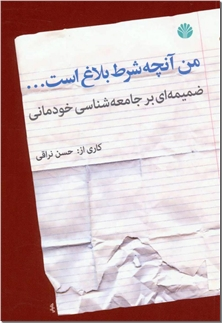 کتاب من آنچه شرط بلاغ است - ضمیمه ای بر جامعه شناسی خودمانی - خرید کتاب از: www.ashja.com - کتابسرای اشجع