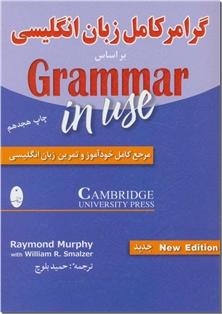 کتاب گرامر کامل زبان انگلیسی - براساس گرامر این یوز - خرید کتاب از: www.ashja.com - کتابسرای اشجع