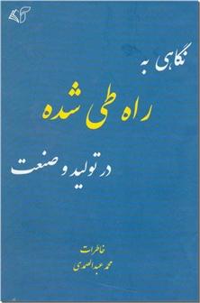 کتاب نگاهی به راه طی شده در تولید و صنعت - خاطرات محمد عبدالصمدی - خرید کتاب از: www.ashja.com - کتابسرای اشجع