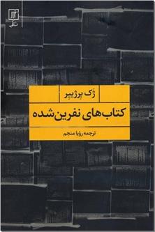 کتاب کتاب های نفرین شده - تاریخ کتاب در جهان - خرید کتاب از: www.ashja.com - کتابسرای اشجع