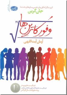 کتاب وفور کاترین ها - ادبیات داستانی - رمان - خرید کتاب از: www.ashja.com - کتابسرای اشجع