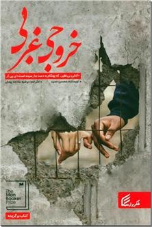 کتاب خروجی غربی - ادبیات داستانی - رمان - خرید کتاب از: www.ashja.com - کتابسرای اشجع