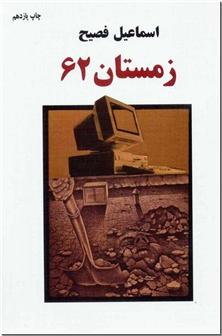 کتاب زمستان 62 - ادبیات داستانی - رمان - خرید کتاب از: www.ashja.com - کتابسرای اشجع