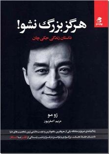 کتاب هرگز بزرگ نشو - داستان زندگی جکی چان - خرید کتاب از: www.ashja.com - کتابسرای اشجع