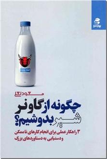 کتاب چگونه از گاو نر شیر بدوشیم - راهکار عملی برای دستاورد های بزرگ - خرید کتاب از: www.ashja.com - کتابسرای اشجع