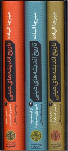 کتاب مجموعه تاریخ اندیشه های دینی - دوزبانه - مجموعه 3 جلدی تاریخ جهان - خرید کتاب از: www.ashja.com - کتابسرای اشجع