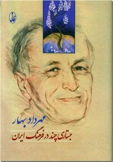 کتاب جستاری چند در فرهنگ ایران - گزیده مقالات - خرید کتاب از: www.ashja.com - کتابسرای اشجع