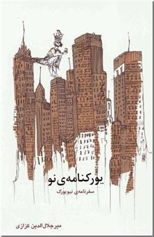 کتاب یورکنامه نو - سفرنامه نیویورک - خرید کتاب از: www.ashja.com - کتابسرای اشجع