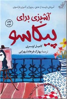 کتاب آشپزی برای پیکاسو - آمیزه ای دلپسند از عشق،رمز و راز و آشپزی فرانسوی - خرید کتاب از: www.ashja.com - کتابسرای اشجع
