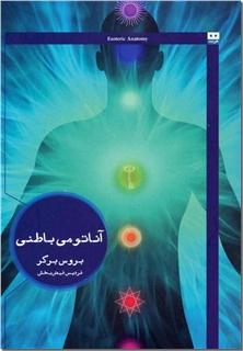 کتاب آناتومی باطنی - روان درمانگری - خرید کتاب از: www.ashja.com - کتابسرای اشجع