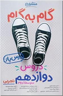 کتاب گام به گام دروس دوازدهم تجربی - دوره متوسطه دوم - خرید کتاب از: www.ashja.com - کتابسرای اشجع