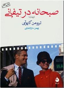 کتاب صبحانه در تیفانی - ادبیات داستانی - رمان - خرید کتاب از: www.ashja.com - کتابسرای اشجع
