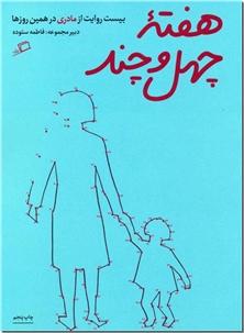 کتاب هفته چهل و چند - بیست روایت از مادری در همین روزها - خرید کتاب از: www.ashja.com - کتابسرای اشجع