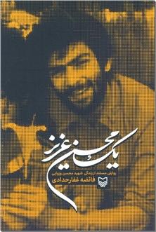 کتاب یک محسن عزیز - روایتی مستند از زندگی شهید محسن وزوایی - خرید کتاب از: www.ashja.com - کتابسرای اشجع