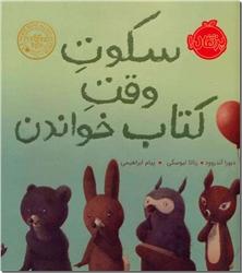 کتاب سکوت وقت کتاب خواندن - آموزش مهارت های اجتماعی به کودکان - خرید کتاب از: www.ashja.com - کتابسرای اشجع