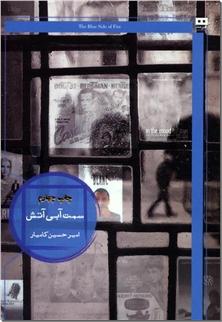 کتاب سمت آبی آتش - ایگو یک - مجموعه داستان کوتاه - خرید کتاب از: www.ashja.com - کتابسرای اشجع