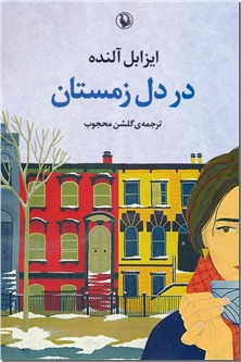 کتاب در دل زمستان - ادبیات داستانی - رمان - خرید کتاب از: www.ashja.com - کتابسرای اشجع